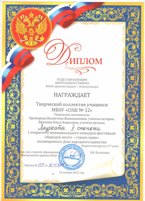 электронный журнал г новокузнецк мбоу сош №65